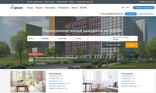 ЦИАН Недвижимость - портал объявлений №1 в России