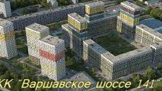 ЖК Варшавское шоссе официальный сайт