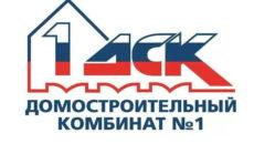 """Строительная компания """"ДСК-1″"""
